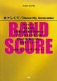 Dance My Generation/女々しくて song by ゴールデンボンバー