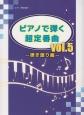 ピアノで弾く 超定番曲 弾き語り編 初級~中級(5)
