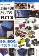 クラシックジャーナル クラシックCD最終形態としての「BOX」 (47)