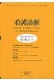 看護診断 18-1 2013MARCH 介入の入口-エントランス-は看護診断