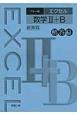 エクセル 数学2+B<ブルー版> 解答編 新課程