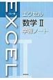 エクセル 数学2 学習ノート<ブルー版>