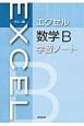 エクセル 数学B 学習ノート<ブルー版>