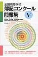 全国高等学校 簿記コンクール 問題集 (5)