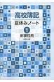 高校簿記 夏休みノート 新課程用(1)