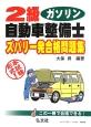 2級 ガソリン自動車整備士 ズバリ一発合格問題集 本試験形式!