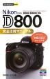 Nikon D800 完全活用マニュアル 「わかりやすい」「使いこなす」にこだわった究極の操