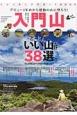 入門山 トレッキングサポートBOOK 登り高低差で選べる、とことん『いい山だけ』38選