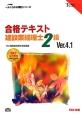 合格テキスト 建設業経理士 2級<第5版> Ver.4.1