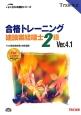 合格トレーニング 建設業経理士 2級<第5版> Ver.4.1