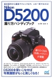 Nikon D5200 撮り方ハンディブック 基本操作から撮影テクニックまで、この一冊でわかる!