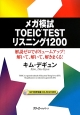 メガ模試TOEIC TEST リスニング1200 CD付 解説ゼロでボリュームアップ!解いて、解いて、解きま