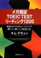 メガ模試TOEIC TEST リーディング1200 解説ゼロでボリュームアップ!解いて、解いて、解きま