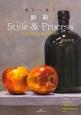 楽しく描く 油絵Style & Process Oil Painting Bible