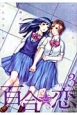 百合☆恋 Girls Love Story (3)