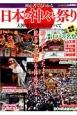 初心者でもわかる日本の神々と祭り 神々が与えたまう歓喜と高揚を体感する