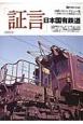「証言」日本国有鉄道 jtrain特別編集