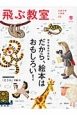 季刊 飛ぶ教室 2013春 若手絵本作家特集:だから、絵本はおもしろい! 児童文学の冒険(33)