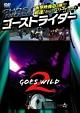 ゴーストライダー2【新価格版】~GOES WILD~