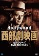 ハリウッド西部劇映画 傑作シリーズ DVD-BOX Vol.5