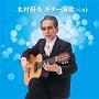 木村好夫 ギター演歌 ベスト キング・ベスト・セレクト・ライブラリー2013