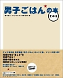 男子ごはんの本 (5)