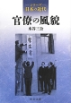 官僚の風貌 シリーズ日本の近代