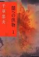 闇への供物 (1)