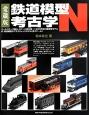 鉄道模型 考古学N<愛蔵版> オールカラーで蘇る、Nゲージ創生期~1990年頃の
