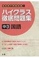 ハイクラス徹底問題集 中3 国語 最高峰の問題演習!