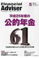 Financial Adviser 2013.5 平成25年度の公的年金 The best proposals for th(174)