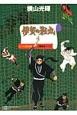 伊賀の影丸 七つの影法師 限定版BOX (4)