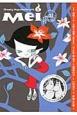 Mei-冥- 2013Spring 特集:ムーミンを生んだ作家トーベ・ヤンソンの世界 Ghostly Magazine for girl(2)