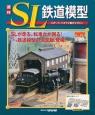 週刊 SL鉄道模型 Nゲージ ジオラマ製作マガジン(62)