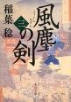 風塵の剣 (3)
