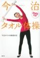 今治 タオル体操 DVD付