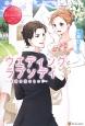 ウエディング・ラプソディ~花婿は誰のもの!?~ Mitsuki&Takumi
