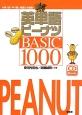 英単語ピーナツ BASIC 1000 大学入試・やり直し英語にも最適!