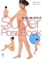 スーパー・ポーズブック ヌード編2 COSMIC ART GRAPHIC
