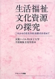 生活福祉文化資源の探究 これからの日本の生活様式を求めて
