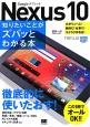 Nexus10 知りたいことがズバッとわかる本 Googleタブレット