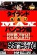 タイランド夜遊びMAX バンコク編 2013-2014 初めての人でも安心して遊べる夜遊びスポット満載!
