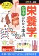 カラー図解・栄養学の基本がわかる事典 オールカラー&きれいなイラストでわかりやすい