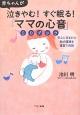 赤ちゃんが泣きやむ!すぐ眠る! 「ママの心音」CDブック 安心に包まれた胎内環境を寝室で再現