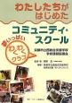 わたしたちがはじめた コミュニティ・スクール 夢いっぱい「わくわくクラブ」 京都市立西総合支援学