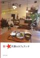 新★大阪のカフェランチ ココロとカラダを元気にしてくれる55店