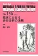 MEDICAL REHABILITATION 2013.4 臨床における歩行分析の活用 Monthly Book(156)