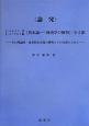 〈論究〉K・マルクス著 F・エンゲルス編『資本論-経済学の批判』(全3部) -その理論的・体系的未完成の解明とその完成のために