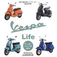 VESPA Life やっぱりベスパが好き