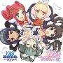 PS3ソフト『神様と運命革命のパラドクス』キャラソンアルバム feat.μ's(ラブライブ!)